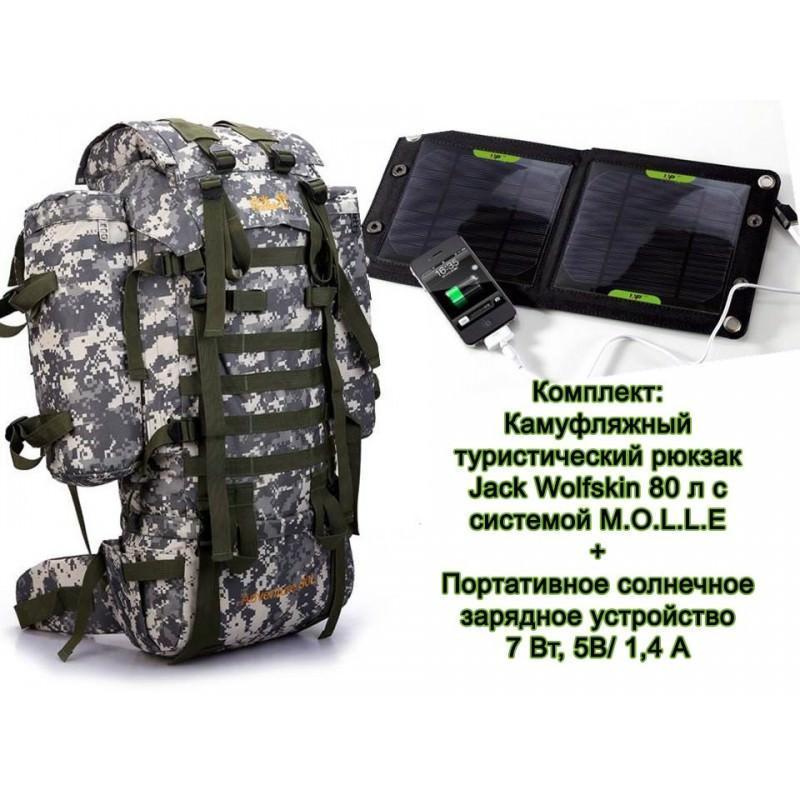 Комплект: Камуфляжный туристический рюкзак Jack Wolfskin 80 л с системой M.O.L.L.E + Портативное солнечное зарядное 7 Вт