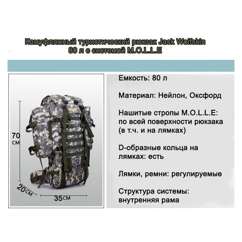 Комплект: Камуфляжный туристический рюкзак Jack Wolfskin 80 л с системой M.O.L.L.E + Портативное солнечное зарядное 7 Вт 194477
