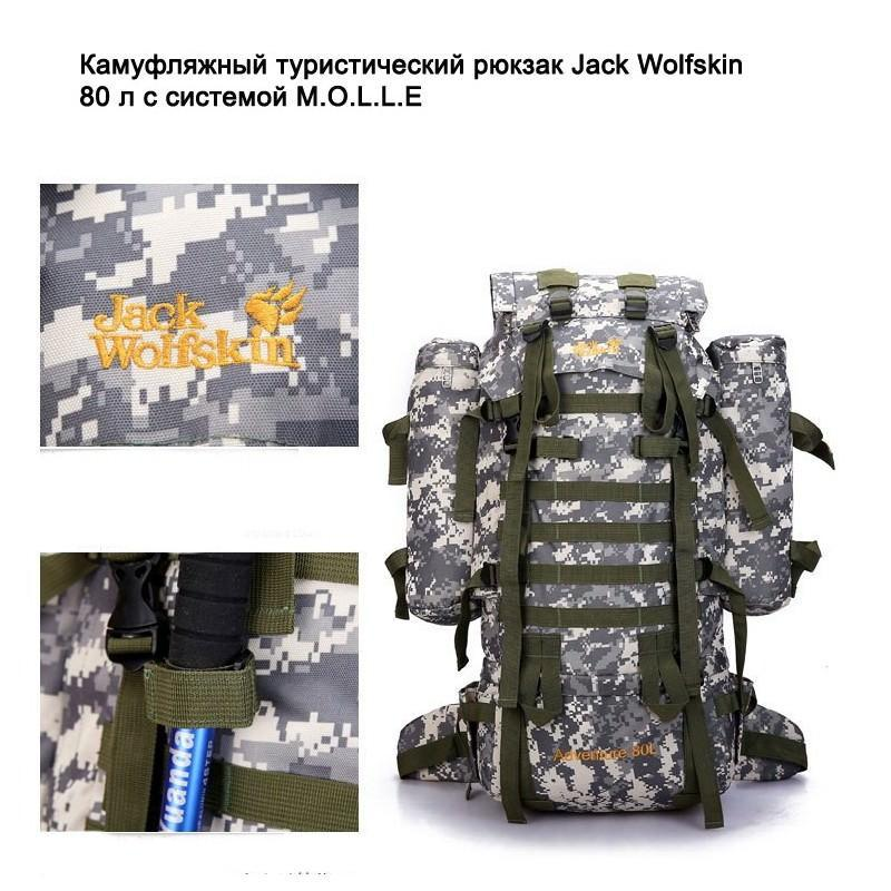 Комплект: Камуфляжный туристический рюкзак Jack Wolfskin 80 л с системой M.O.L.L.E + Портативное солнечное зарядное 7 Вт 194490