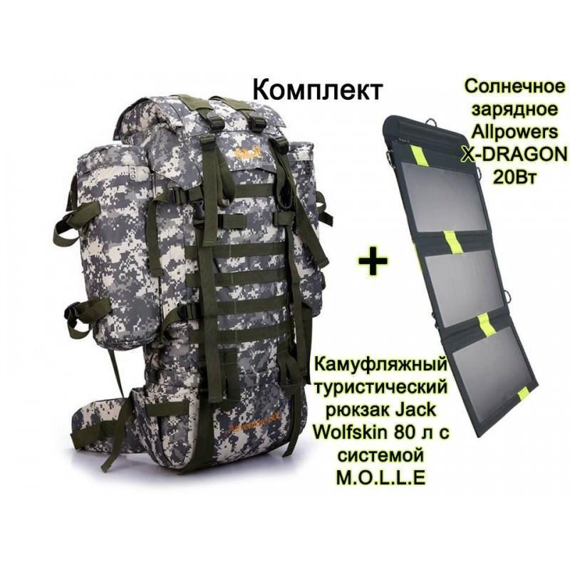Комплект: Камуфляжный туристический рюкзак Jack Wolfskin 80 л с системой M.O.L.L.E + Солнечное зарядное Allpowers X-DRAGON 20Вт