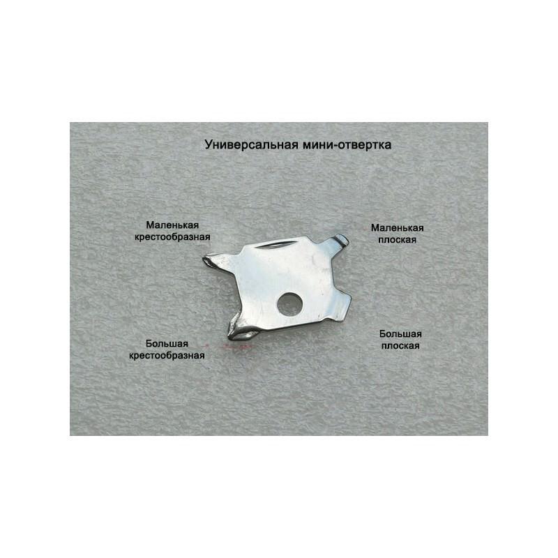13957 - Складной нож-карточка – карманный набор инструментов 9 в 1