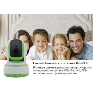 Система безопасности для дома Home509 – IP-камера, датчики движения, сенсоры открытия окон/дверей, iOS и Android, PTZ