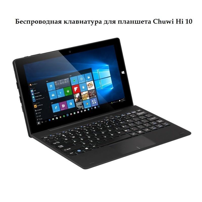Беспроводная клавиатура для планшета Chuwi Hi10 – качественный пластик, магнитный разъем 194662