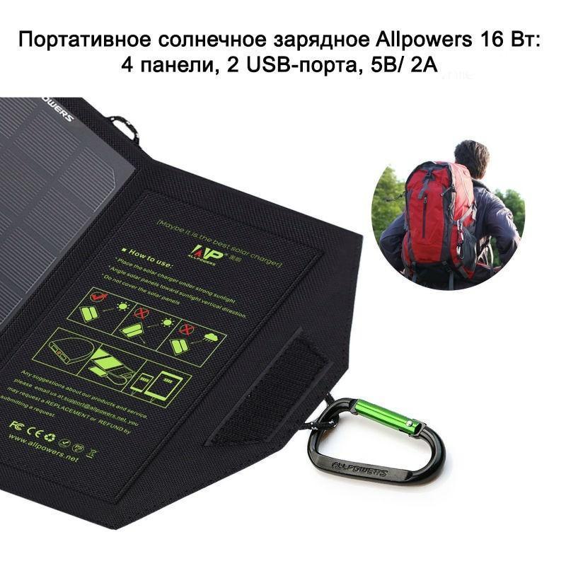 Портативное солнечное зарядное Allpowers 16 Вт: 4 панели, 2 USB-порта, 5В/ 2А 194691