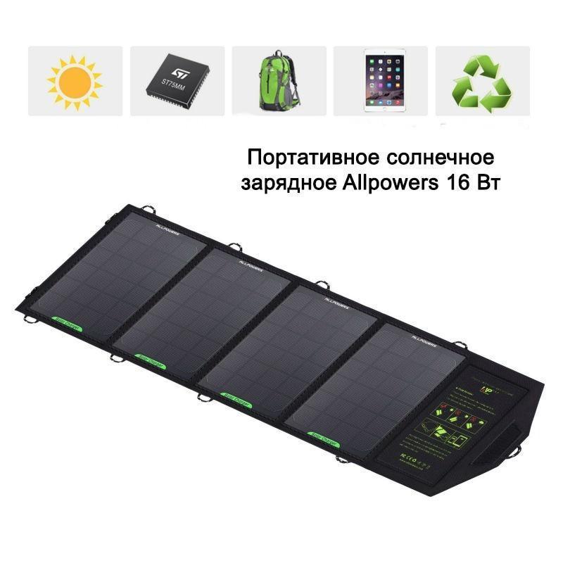 Портативное солнечное зарядное Allpowers 16 Вт: 4 панели, 2 USB-порта, 5В/ 2А
