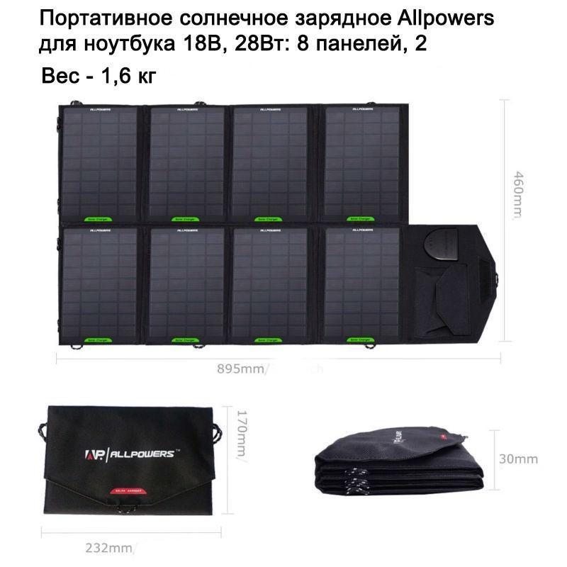 Портативное солнечное зарядное Allpowers для ноутбука 18В, 28Вт: 8 панелей, 2 разъема для зарядки 194715
