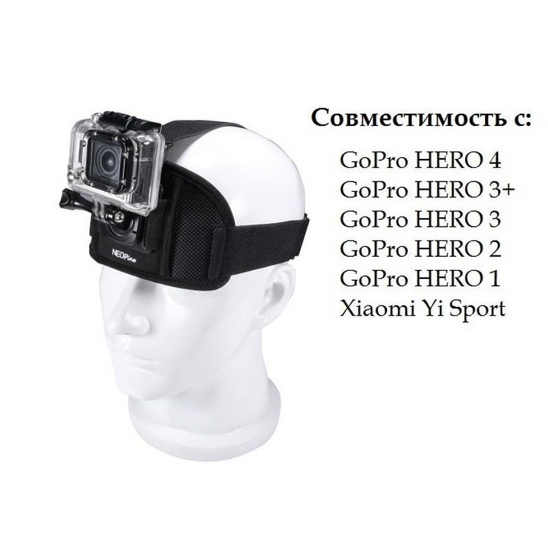 Крепление на голову NEOpine для камер GoPro HERO и Xiaomi Yi Sport 195118