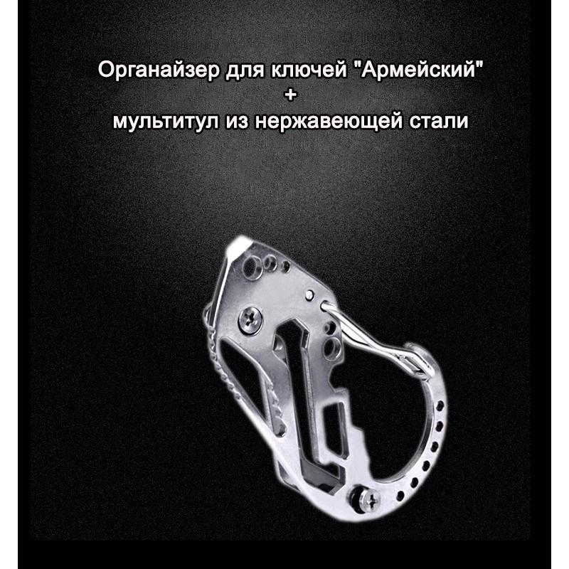 Органайзер для ключей Армейский + мультитул из нержавеющей стали 195236