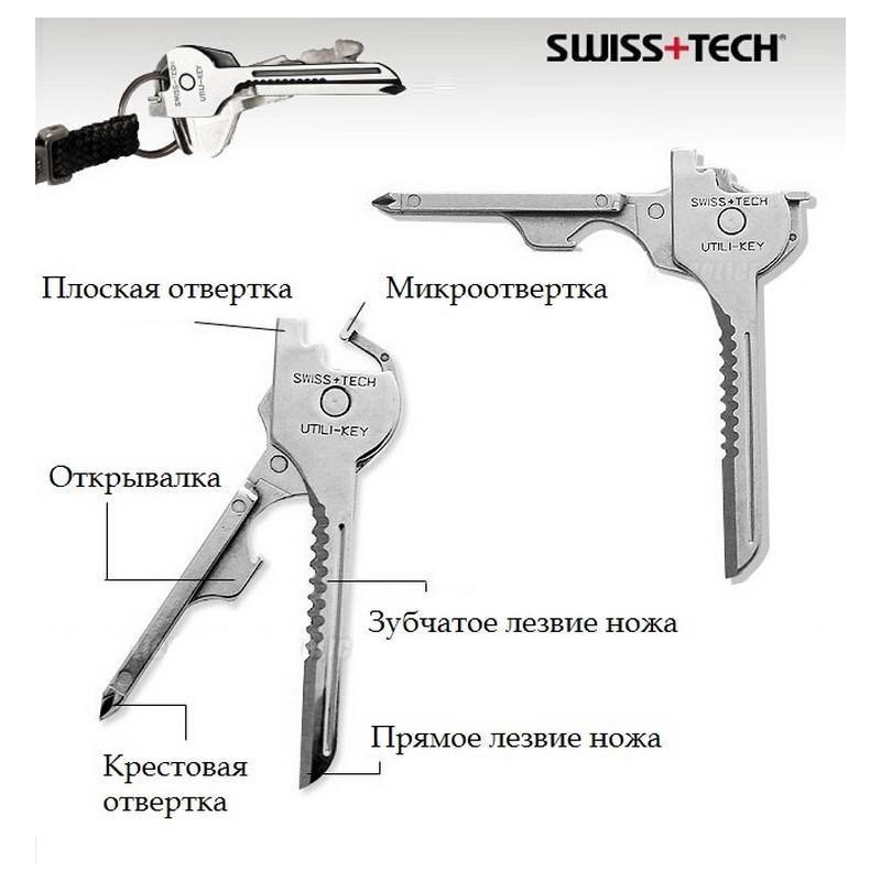 Многофункциональный брелок Swiss+Tech Utili-Key 6-in-1 – 3 отвертки, 2 ножа, 1 открывалка 195291