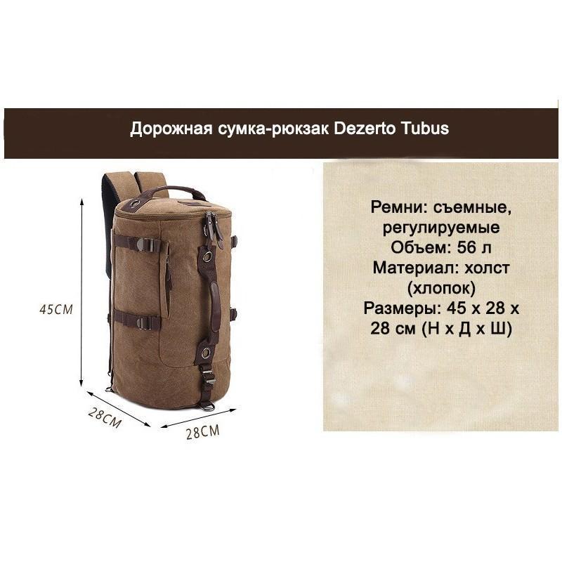 Дорожная сумка-рюкзак Dezerto Tubus: холщовая ткань, ручки-трансформеры, 45 л 195352