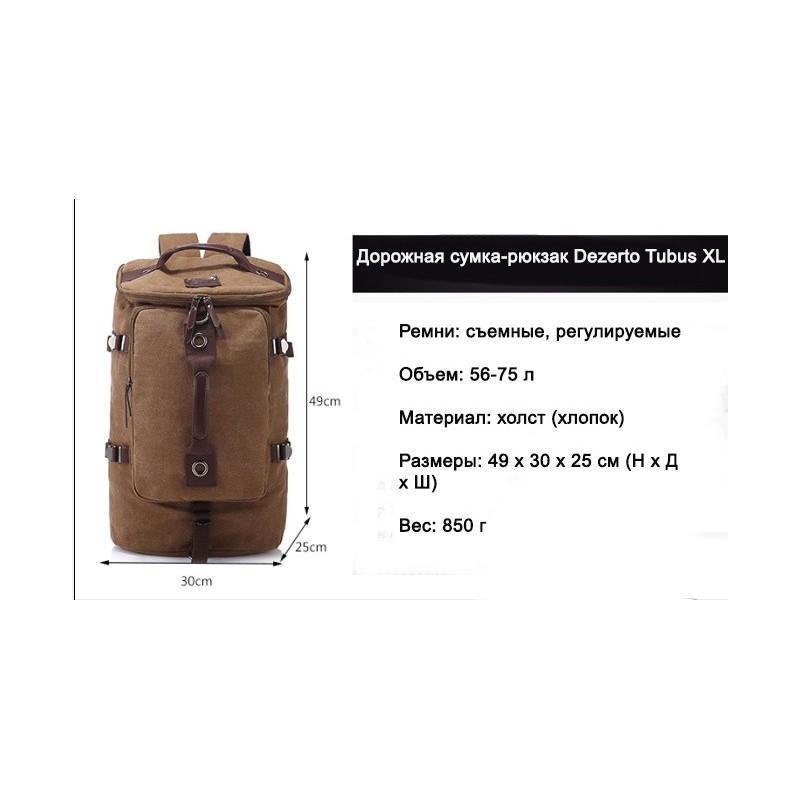 14844 - Дорожная сумка-рюкзак Dezerto Tubus XL: холщовая ткань, ручки-трансформеры, 47 л, объемный внешний карман