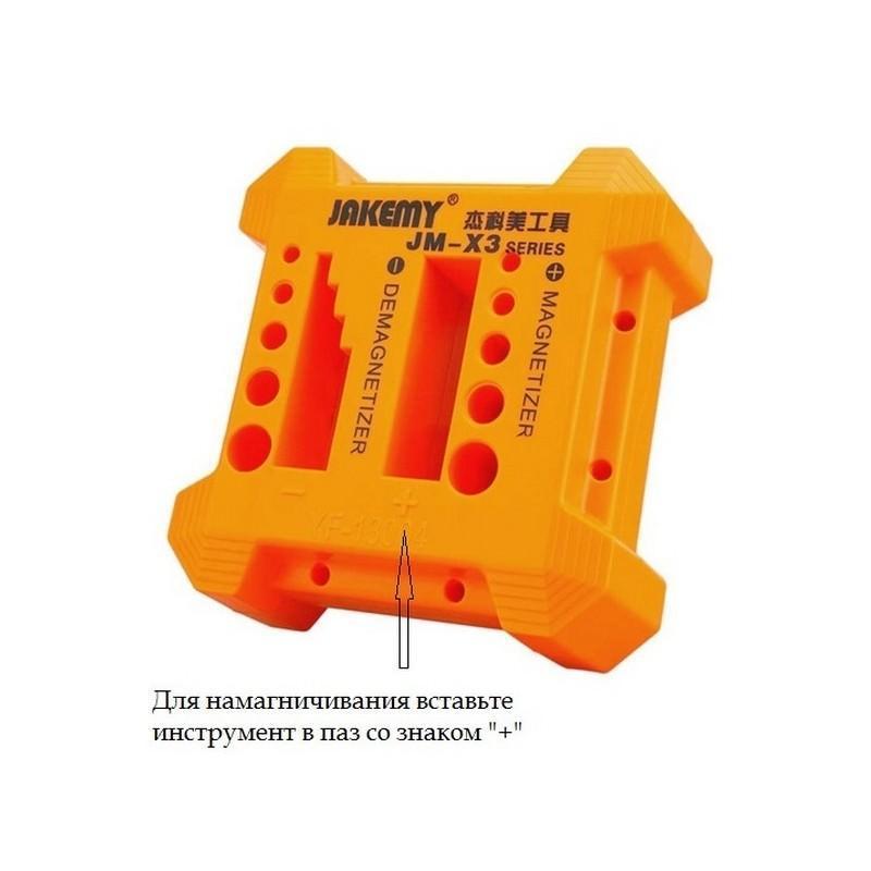 Магнитайзер-демагнитайзер JM-X3 для отверток, бит и другого инструмента 195409