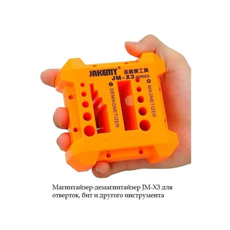 Магнитайзер-демагнитайзер JM-X3 для отверток, бит и другого инструмента 195410