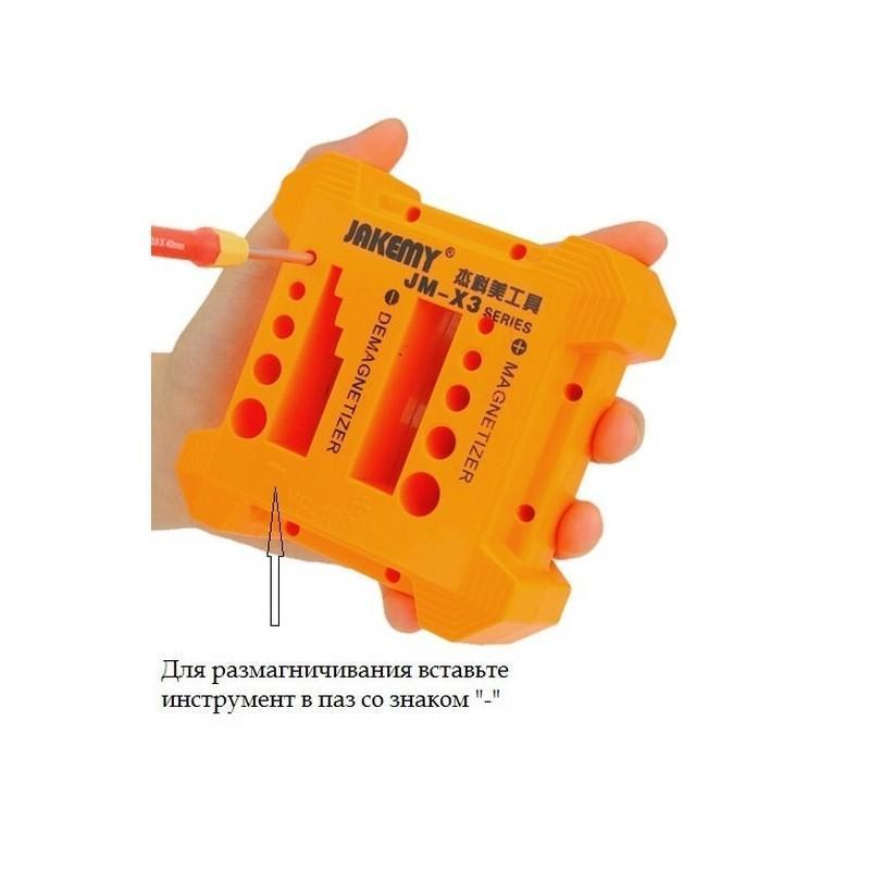 Магнитайзер-демагнитайзер JM-X3 для отверток, бит и другого инструмента 195412