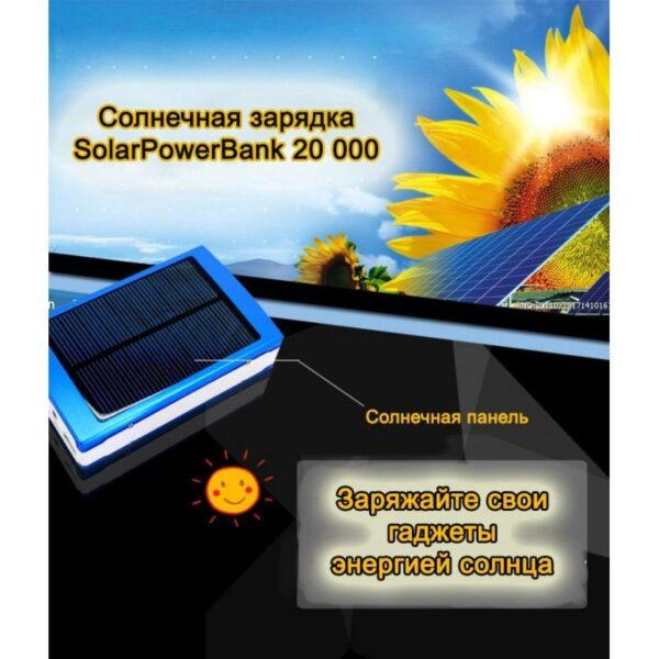15500 - Солнечное зарядное SolarPowerBank 20 000: 6500 мАч + светодиодный фонарь 800 люмен