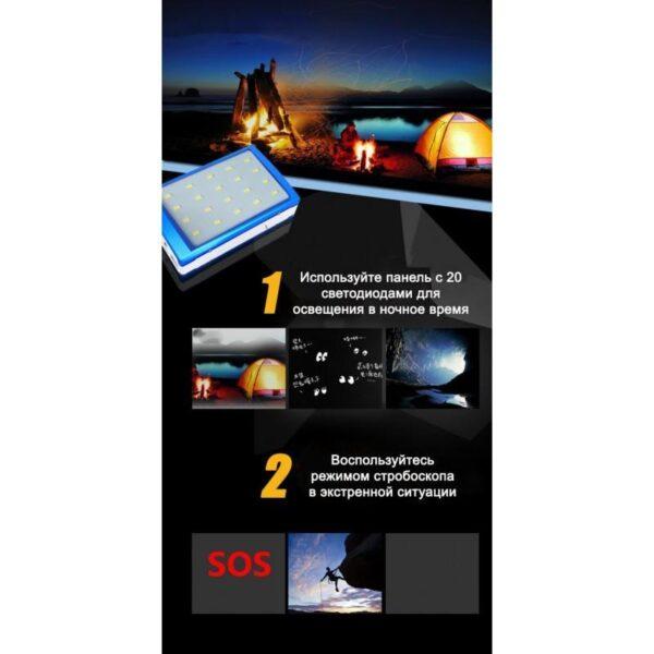 15501 - Солнечное зарядное SolarPowerBank 20 000: 6500 мАч + светодиодный фонарь 800 люмен