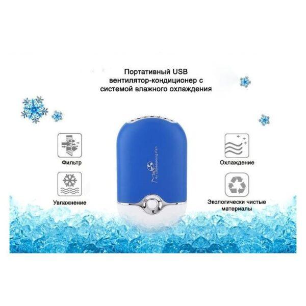 """15523 - Портативный """"Электровеер""""- USB вентилятор-кондиционер с системой влажного охлаждения"""