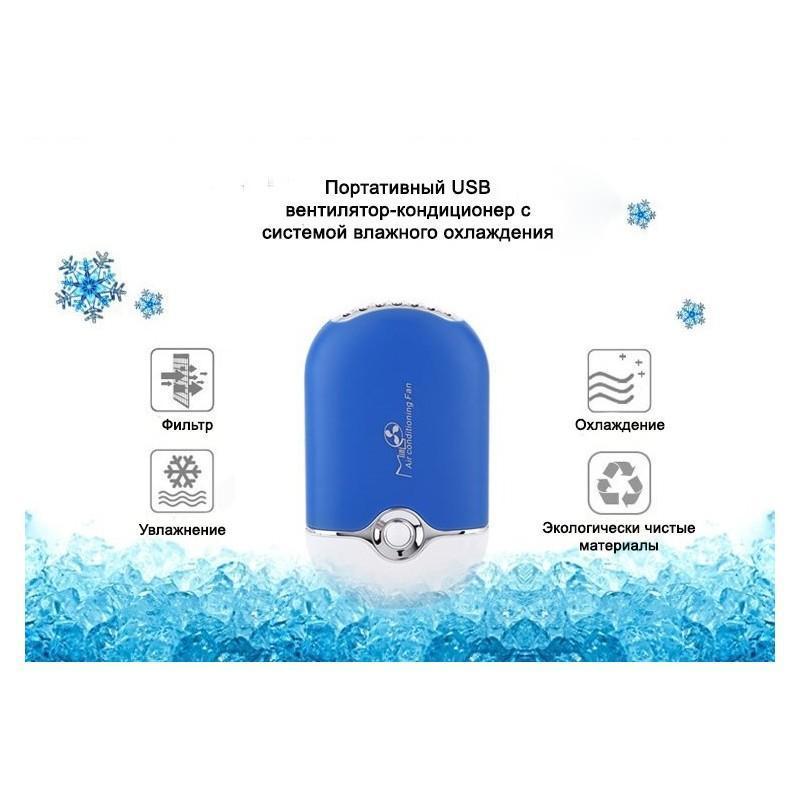 """Портативный """"Электровеер""""- USB вентилятор-кондиционер с системой влажного охлаждения 195976"""