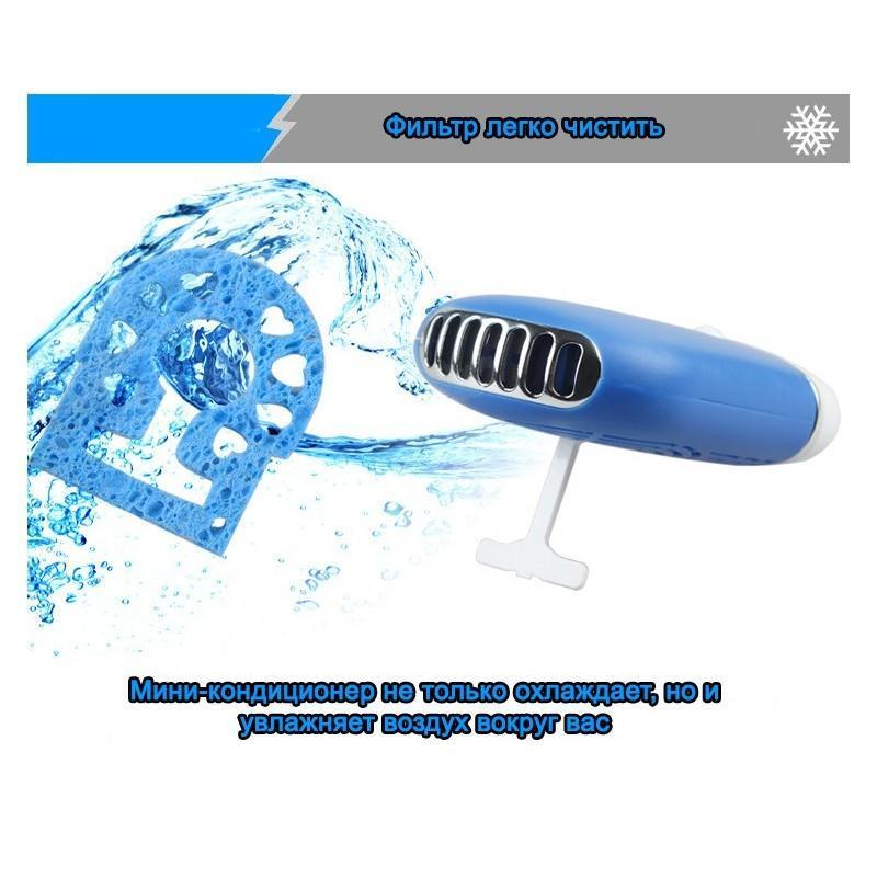 """Портативный """"Электровеер""""- USB вентилятор-кондиционер с системой влажного охлаждения 195997"""