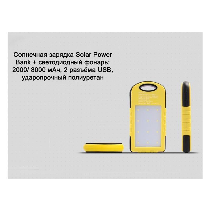 Солнечная зарядка Solar Power Bank + светодиодный фонарь: 8000 мАч, 2 разъёма USB, ударопрочный полиуретан 196338