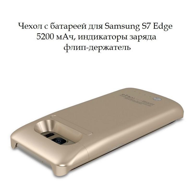 Чехол с батареей для Samsung S7 Edge – 5200 мАч, индикаторы заряда, флип-держатель 196441