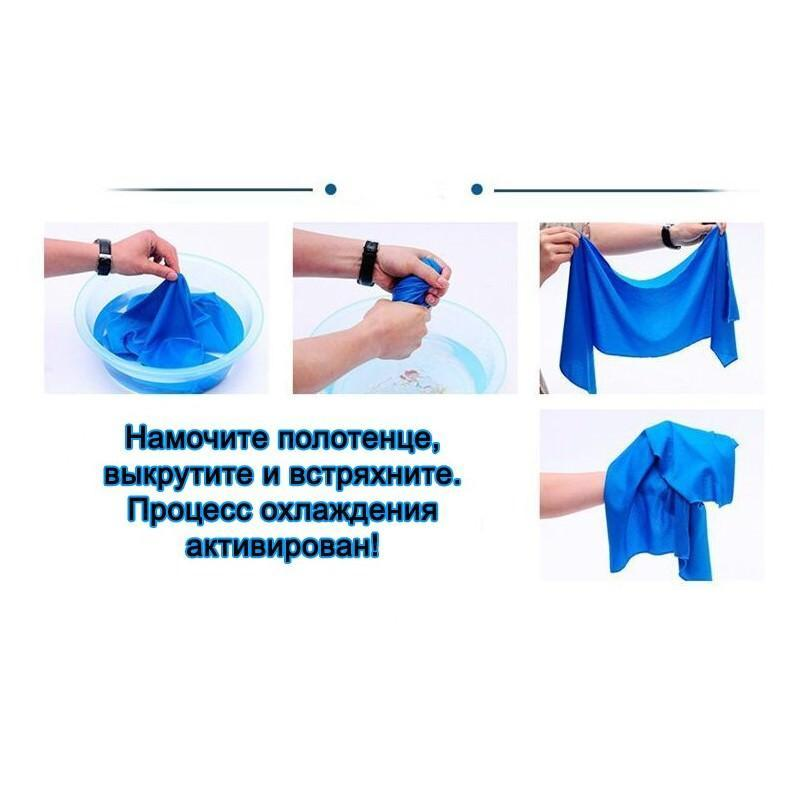 Охлаждающее полотенце IceTowel для спорта и от жары: 30 х 87 см, эффект морозного холода на несколько часов 196781