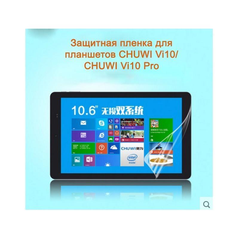 Защитная пленка для планшетов CHUWI Vi10/ CHUWI Vi10 Pro