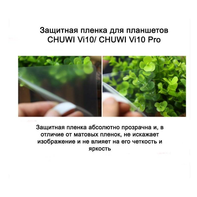 Защитная пленка для планшетов CHUWI Vi10/ CHUWI Vi10 Pro 197158