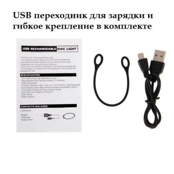 17199 - Светодиодный велосипедный фонарь RAYPAL RPL-2263 - 100 люмен, гибкое крепление, 5 режимов