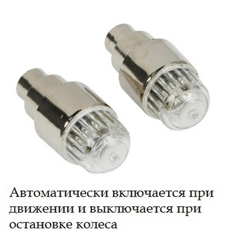 Светодиодные лампы для покрышек (2 штуки) 197453