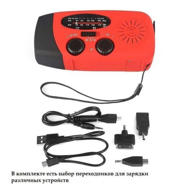 17369 - Радиоприемник WAY со встроенным фонарем, динамо-машиной, солнечной батареей и функцией Powerbank
