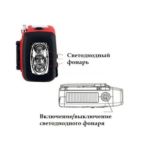 17370 - Радиоприемник WAY со встроенным фонарем, динамо-машиной, солнечной батареей и функцией Powerbank