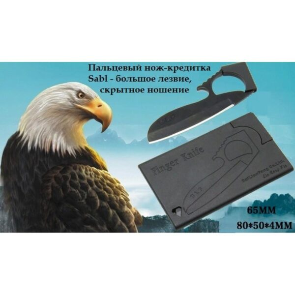 17402 - Пальцевый нож-кредитка Sabl - большое лезвие, скрытное ношение