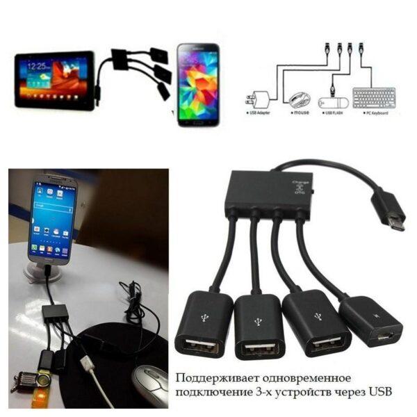 17430 - Micro USB OTG HUB с зарядкой для планшетов и смартфонов