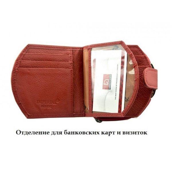 17551 - Женский кошелек-портмоне HORSE Imperial - натуральная кожа, отделения для купюр, мелочи и карт, 3 цвета