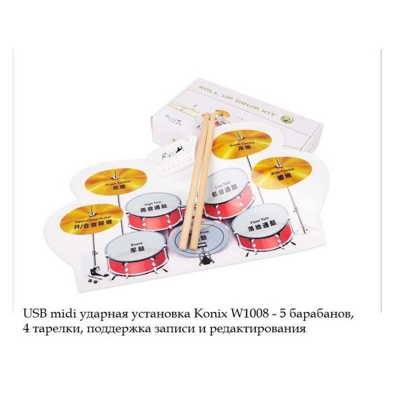 USB midi ударная установка Konix W1008 – 5 барабанов, 4 тарелки, поддержка записи и редактирования 198244