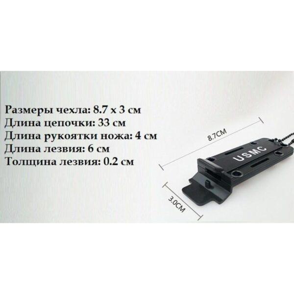 18217 - Нож-стропорез в чехле - цепочка на шею, 3CR13MOV, 5 цветов