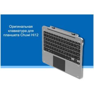 Оригинальная клавиатура для планшета Chuwi Hi12: магнитный док-разъем, тачпад