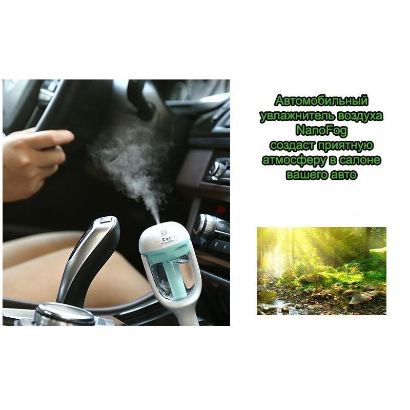 Автомобильный увлажнитель/ освежитель воздуха NanoFog: 2 режима работы, объем 50 мл, можно использовать аромамасла 198454