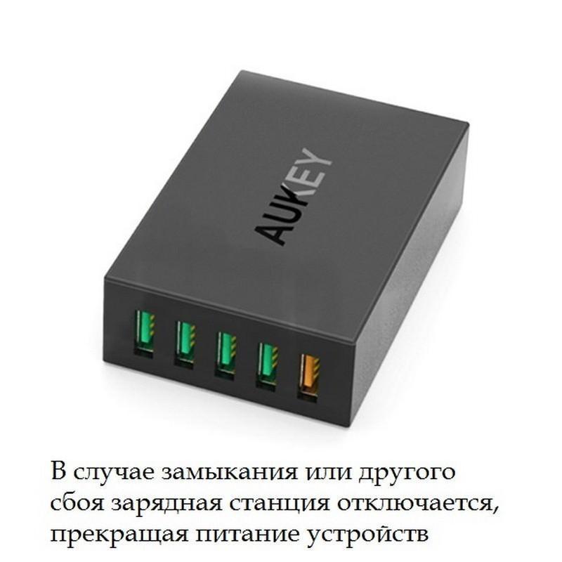Зарядная станция Aukey с функциями AIPower и Quick Charge 2.0 – 5 х USB, защита от замыкания и перезаряда 198553