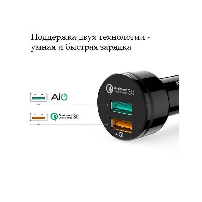Быстрое автомобильное зарядное устройство – 2 х USB 3.0, защита от перезаряда и замыканий 198607