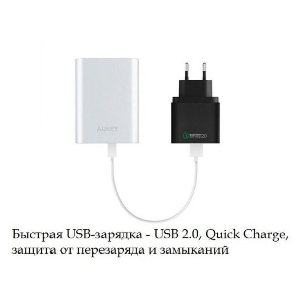 18507 - Быстрая USB-зарядка - USB 2.0, Quick Charge, защита от перезаряда и замыканий