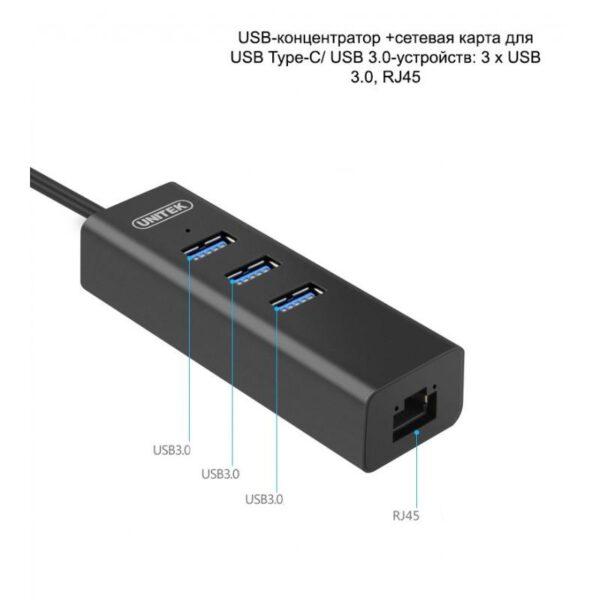 18664 - USB-концентратор + сетевая карта для USB Type-C/ USB 3.0-устройств: 3 х USB 3.0, RJ45