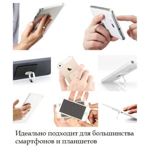 18775 - Универсальный держатель-кольцо для смартфона и планшета