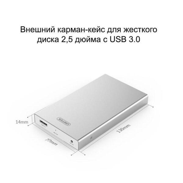 18830 - Внешний карман-кейс для жесткого диска 2,5 дюйма с USB 3.0: поддержка SATA-3, протокола UASP