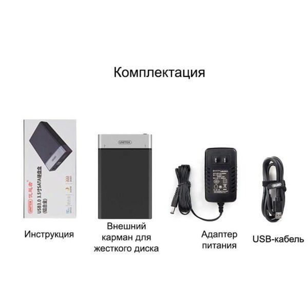 18867 - Внешний карман с USB 3.0 для 2,5/ 3,5-дюймовых жестких дисков: поддержка SATA-3, протокола UASP