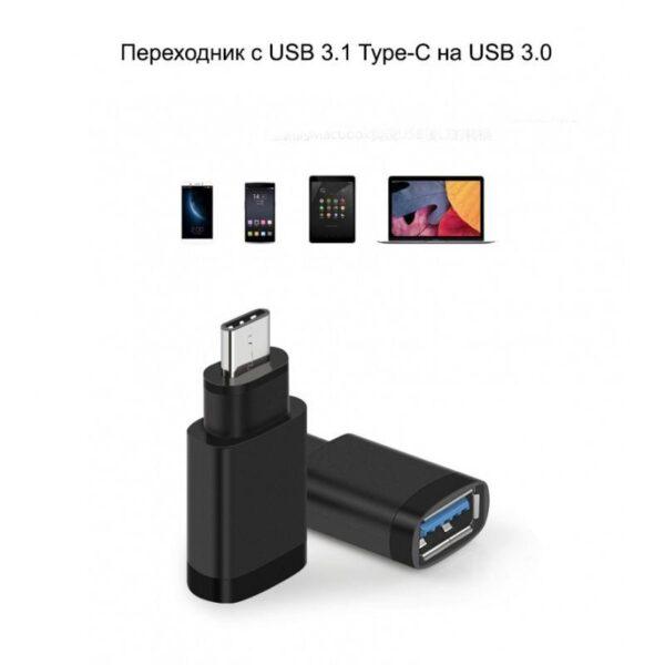 18941 - Переходник с USB 3.1 Type-C на USB 3.0