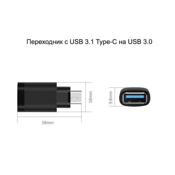 18944 - Переходник с USB 3.1 Type-C на USB 3.0