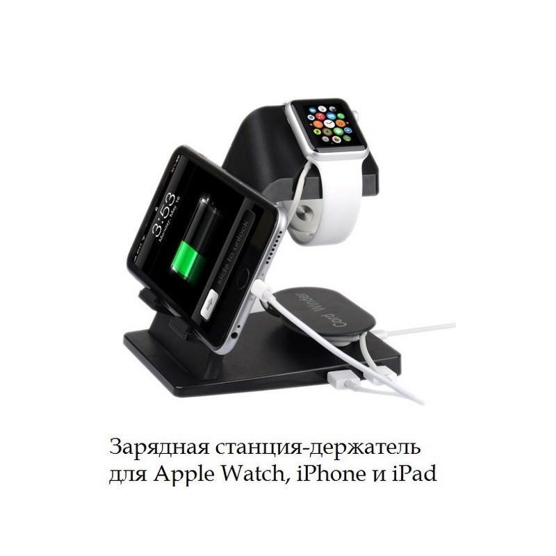 Зарядная станция-подставка для Apple Watch, iPhone и iPad 199227