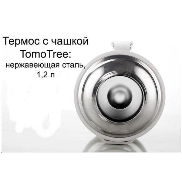 19217 - Термос с чашкой TomoTree: нержавеющая сталь, 1,2 л